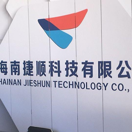 海南捷顺科技有限公司