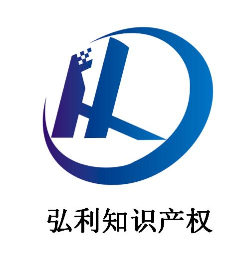 海南弘利知识产权代理有限公司