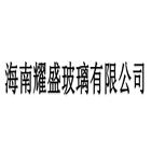 海南耀盛玻璃有限公司