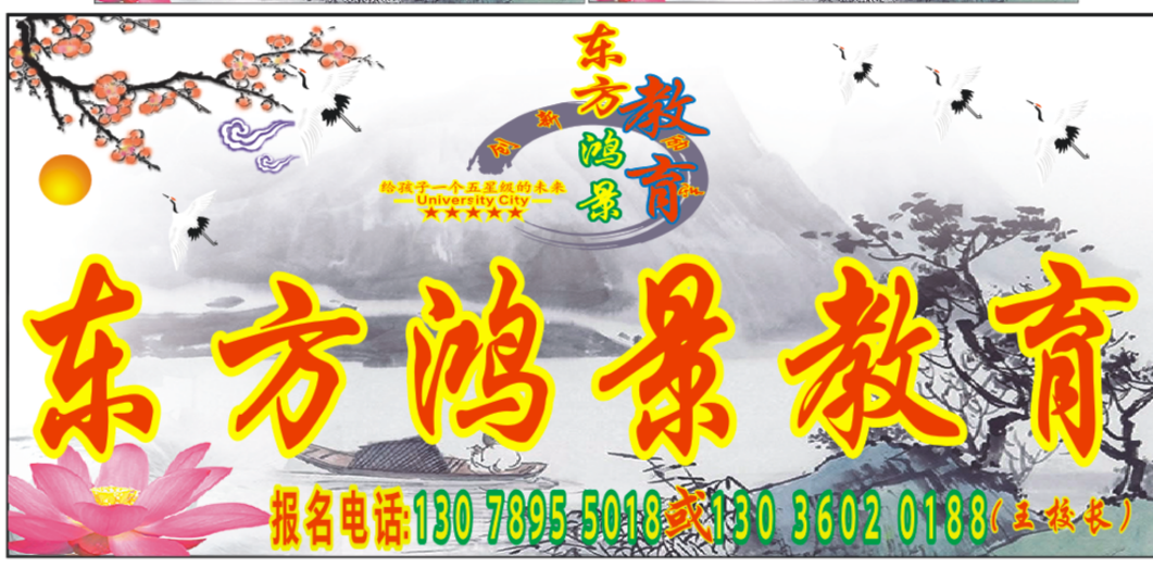 东方城东鸿景教育培训中心
